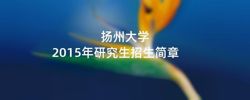 2015年扬州大学考研招生简章