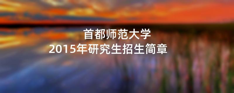 2015年考研招生简章:2015年首都师范大学考研招生简章