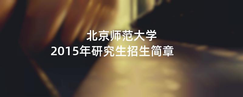 2015年北京师范大学招收攻读硕士学位研究生简章