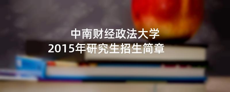 2015年中南财经政法大学招收攻读硕士学位研究生简章