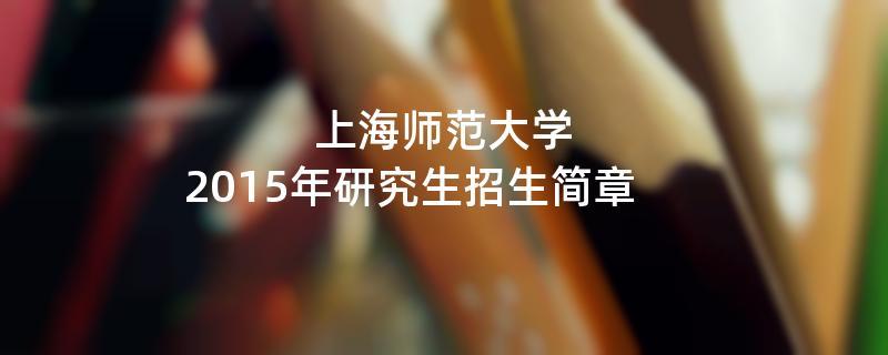 2015年上海师范大学考研招生简章