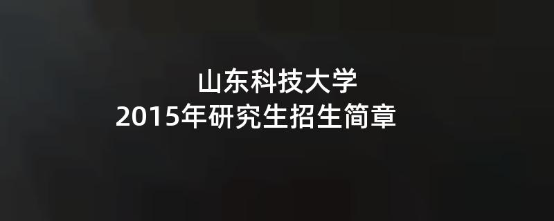 2015年山东科技大学招收攻读硕士学位研究生简章