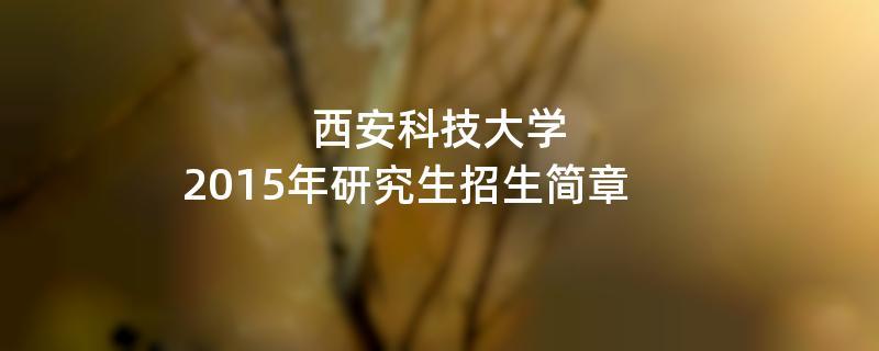 2015年西安科技大学招收攻读硕士学位研究生简章