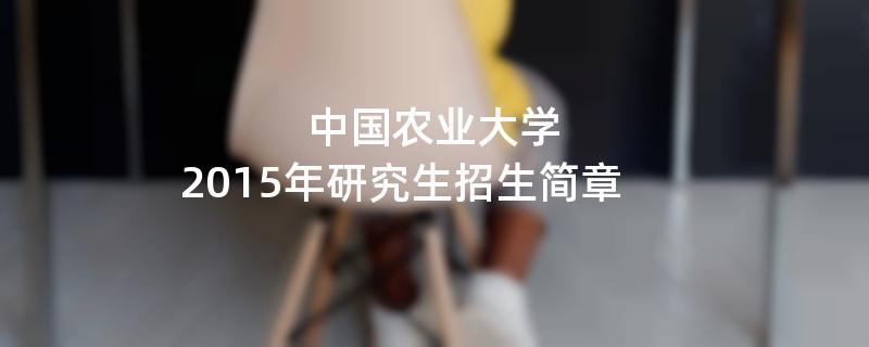 2015年中国农业大学招收攻读硕士学位研究生简章