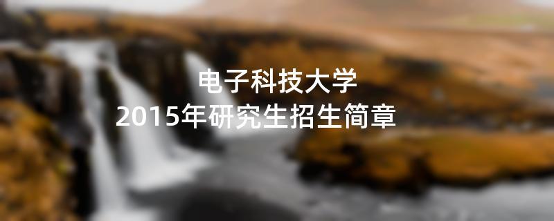 2015年电子科技大学招收攻读硕士学位研究生简章