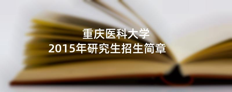 2015年重庆医科大学考研招生简章