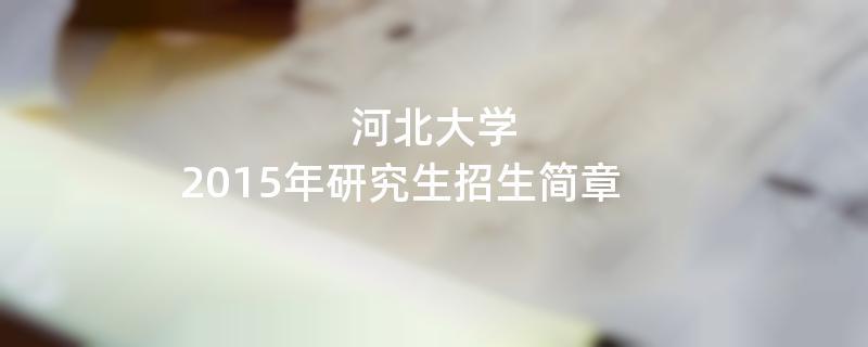 2015年河北大学招收攻读硕士学位研究生简章