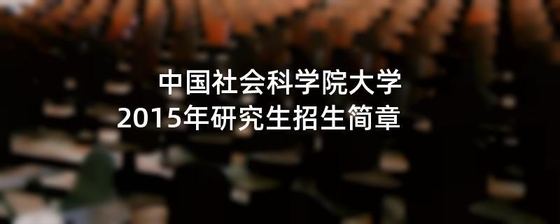 2015年中国社会科学院大学招收攻读硕士学位研究生简章