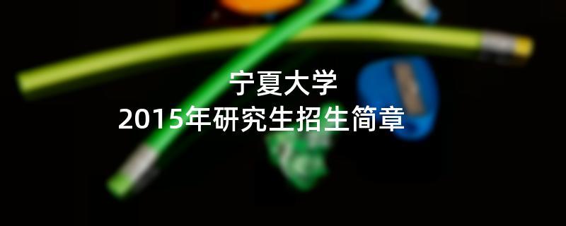 2015年宁夏大学招收攻读硕士学位研究生简章