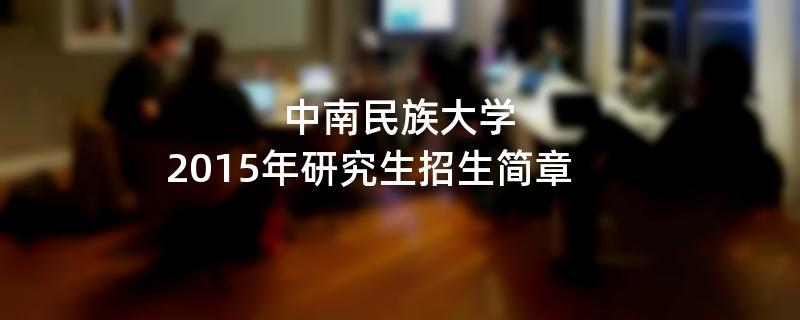 2015年中南民族大学考研招生简章