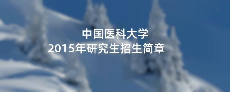 2015年中国医科大学考研招生简章