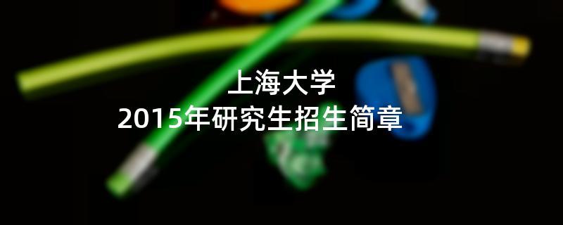 2015年上海大学考研招生简章