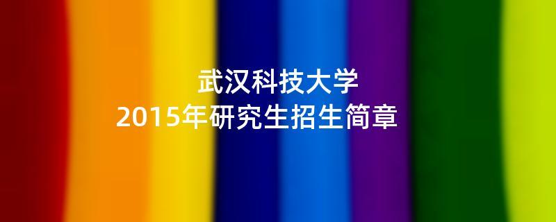 2015年武汉科技大学招收攻读硕士学位研究生简章