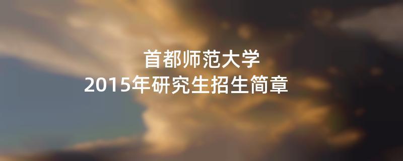 2015年首都师范大学招收攻读硕士学位研究生简章