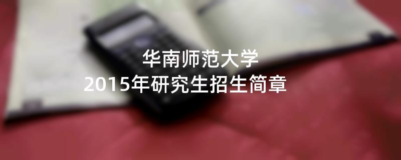 2015年华南师范大学招收攻读硕士学位研究生简章
