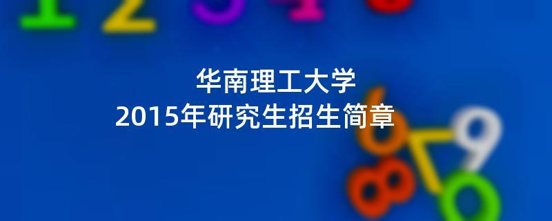 2015年华南理工大学招收攻读硕士学位研究生简章