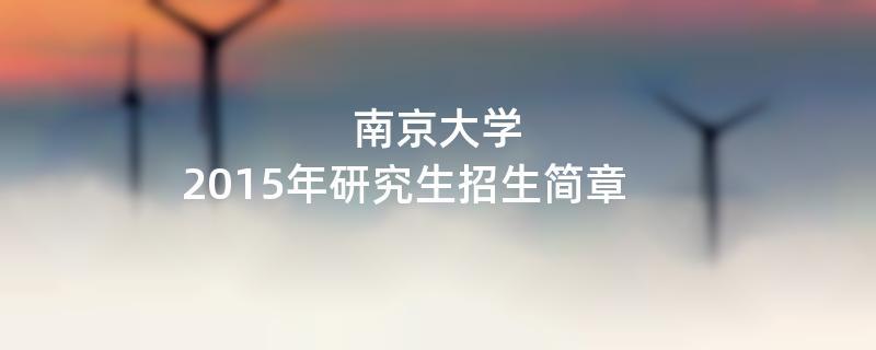 2015年考研招生简章:南京大学2015年研究生招生简章