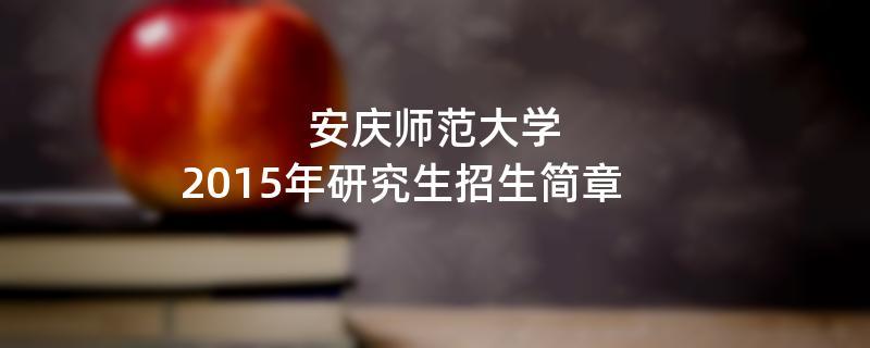 2015年安庆师范大学招收攻读硕士学位研究生简章