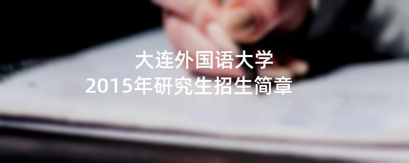 2015年大连外国语大学招收攻读硕士学位研究生简章