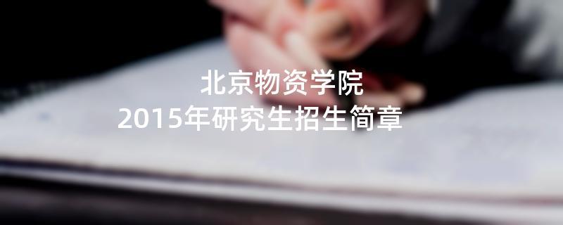 2015年北京物资学院招收攻读硕士学位研究生简章
