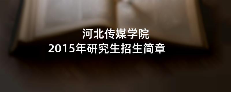 2015年河北传媒学院考研招生简章