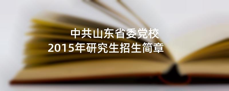 2015年中共山东省委党校考研招生简章