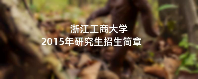 2015年浙江工商大学招收攻读硕士学位研究生简章