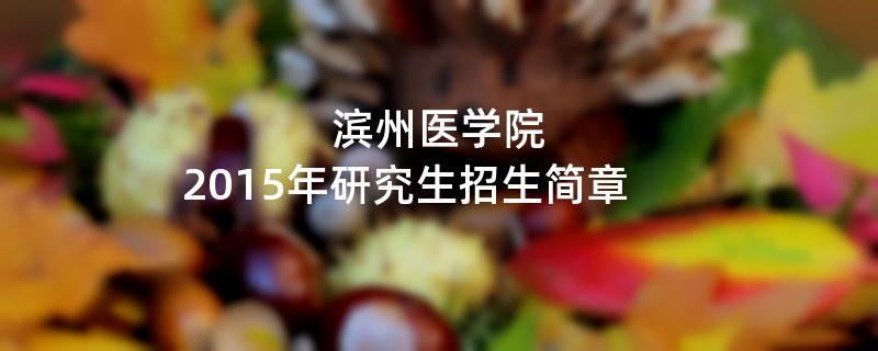 2015年滨州医学院招收攻读硕士学位研究生简章