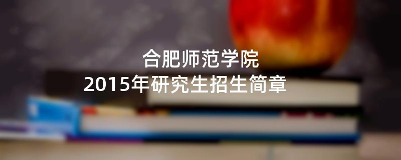 2015年合肥师范学院招收攻读硕士学位研究生简章