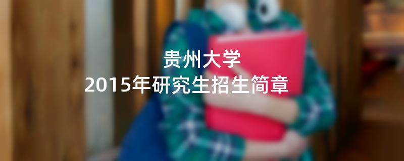 2015年贵州大学招收攻读硕士学位研究生简章