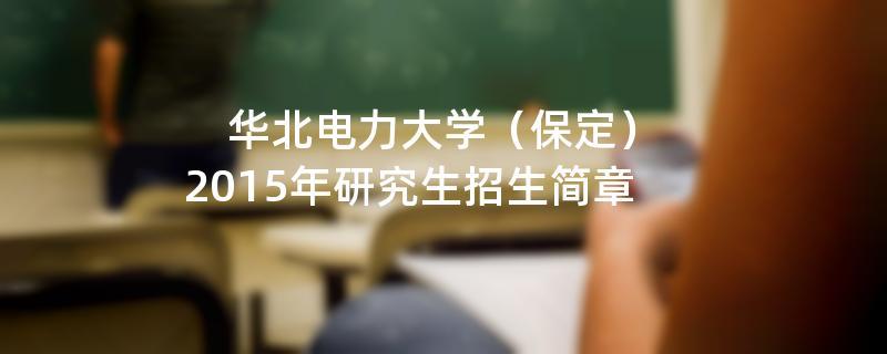 2015年华北电力大学(保定)考研招生简章