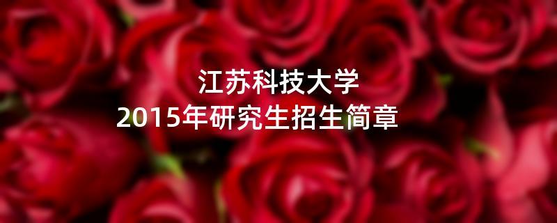 2015年江苏科技大学招收攻读硕士学位研究生简章