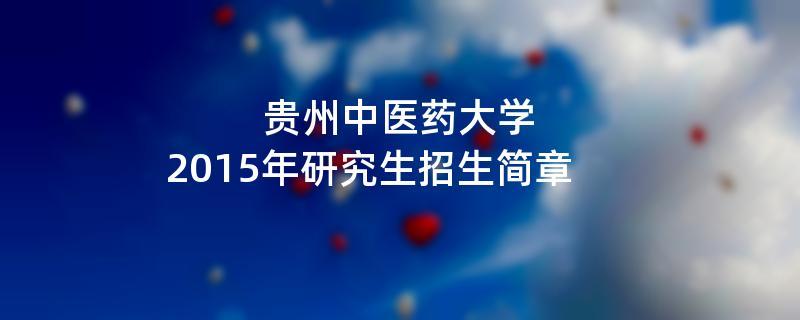 2015年贵州中医药大学招收攻读硕士学位研究生简章