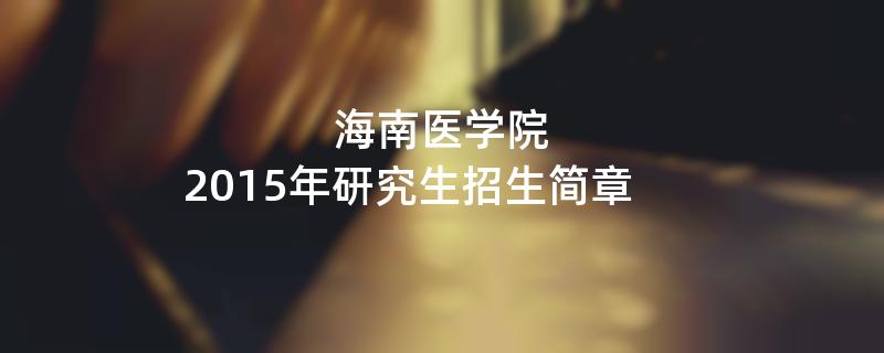 2015年海南医学院招收攻读硕士学位研究生简章
