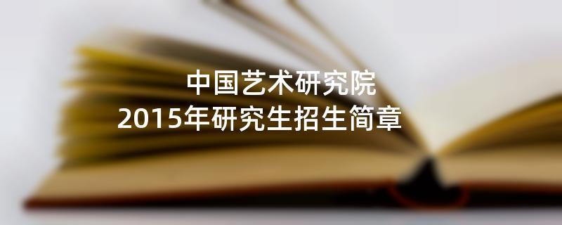 2015年中国艺术研究院招收攻读硕士学位研究生简章