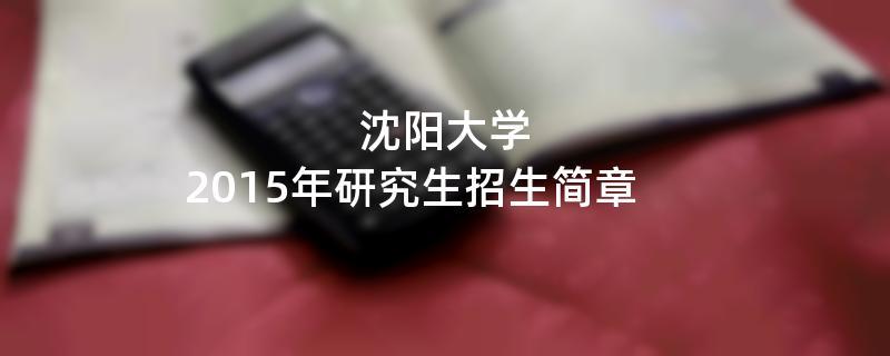 2015年沈阳大学招收攻读硕士学位研究生简章