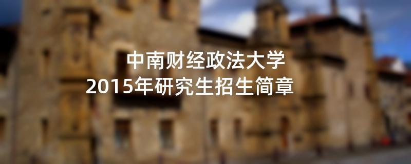 2015年中南财经政法大学考研招生简章