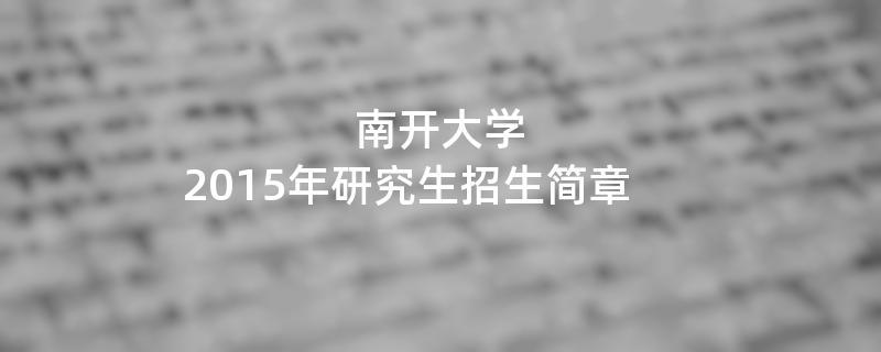 2015年考研招生简章:2015年南开大学考研招生简章