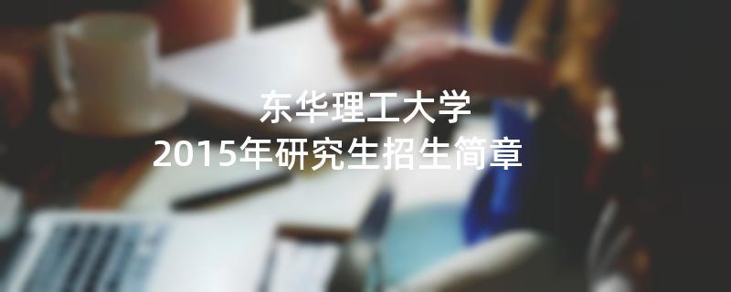 2015年考研招生简章:东华理工大学2015年研究生招生简章