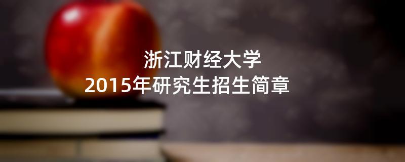 2015年浙江财经大学考研招生简章