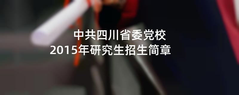 2015年中共四川省委党校招收攻读硕士学位研究生简章