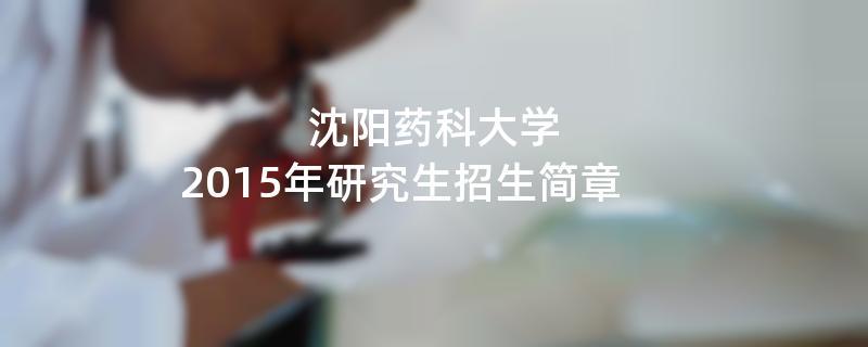 2015年沈阳药科大学考研招生简章
