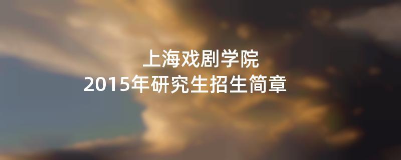2015年上海戏剧学院招收攻读硕士学位研究生简章