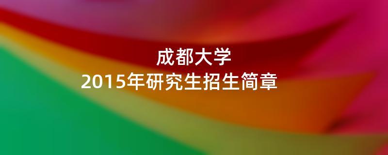 2015年成都大学招收攻读硕士学位研究生简章