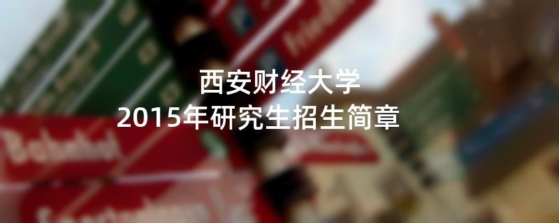 2015年西安财经大学考研招生简章