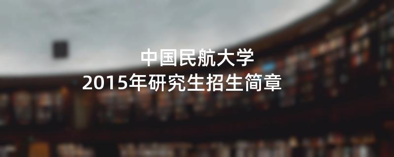 2015年中国民航大学考研招生简章