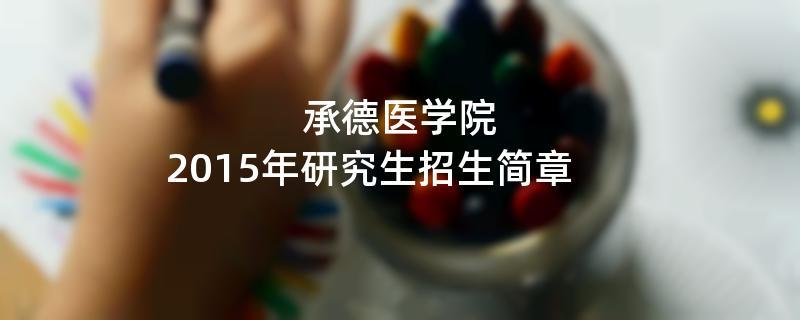 2015年考研招生简章:承德医学院2015年硕士研究生招生简章