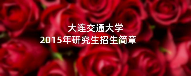 2015年大连交通大学考研招生简章
