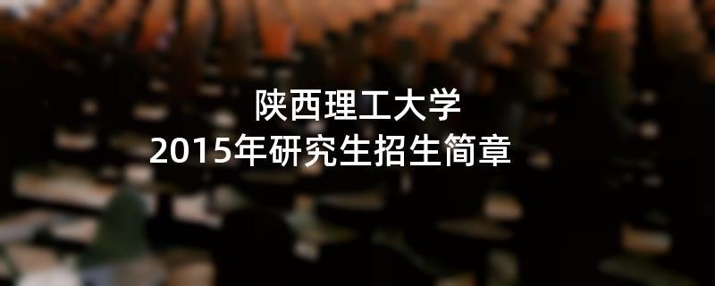 2015年陕西理工大学招收攻读硕士学位研究生简章
